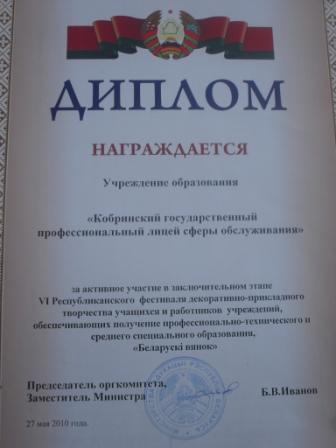 diplom-2010-01