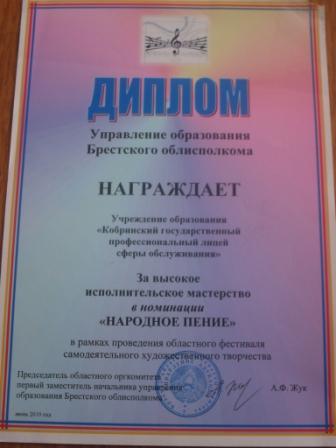 diplom-2010-02