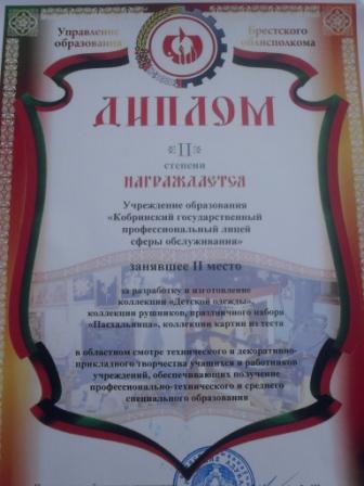 diplom-2010-03