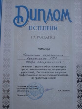 diplom-2011-01