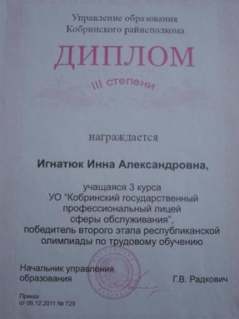 diplom-2011-02