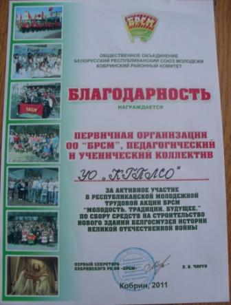 diplom-2011-03