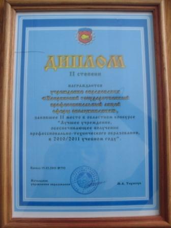 diplom-2011-07