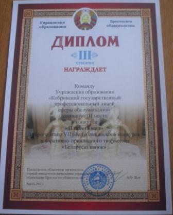 diplom-2012-01