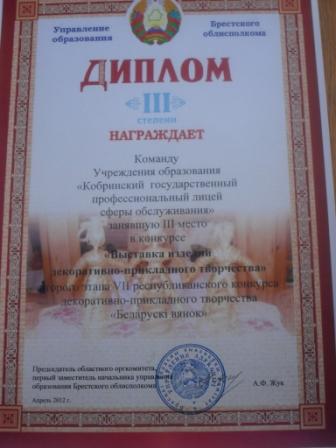 diplom-2012-02