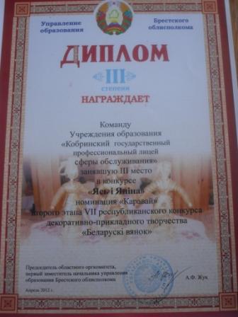 diplom-2012-03