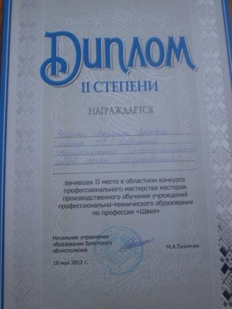 diplom-2012-04