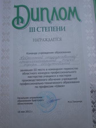 diplom-2012-05