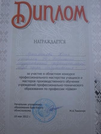 diplom-2012-06