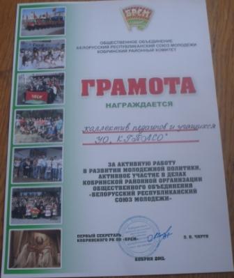 diplom-2012-07