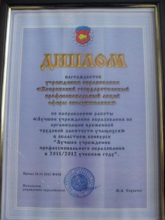 diplom-2012-08
