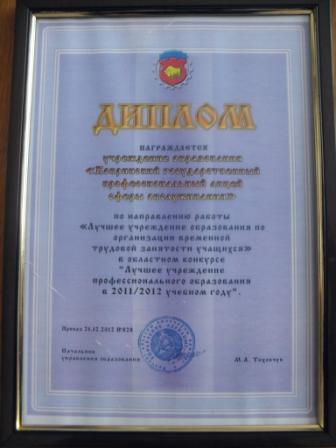 diplom-2012-09