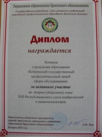 diplom-2013-01