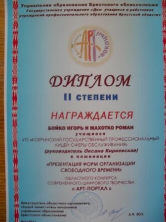 diplom-2013-03