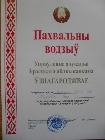 diplom-2013-04