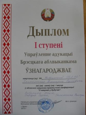 diplom-2013-05
