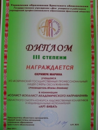 diplom-2013-10
