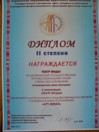 diplom-2013-11