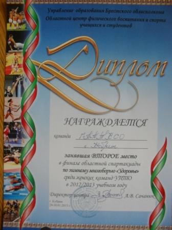 diplom-2013-12