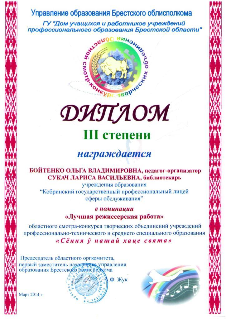 diplom-2014-02