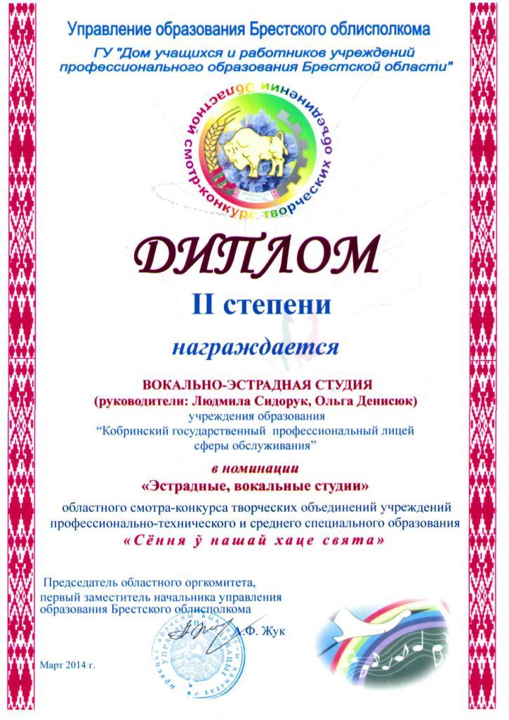 diplom-2014-03