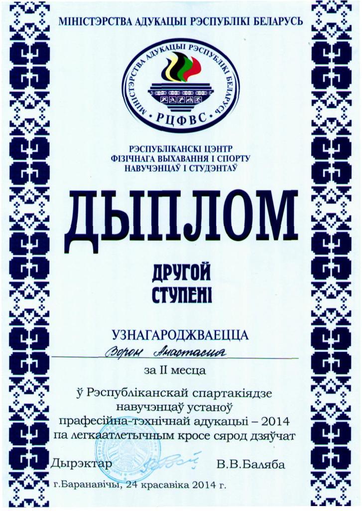 diplom-2014-08