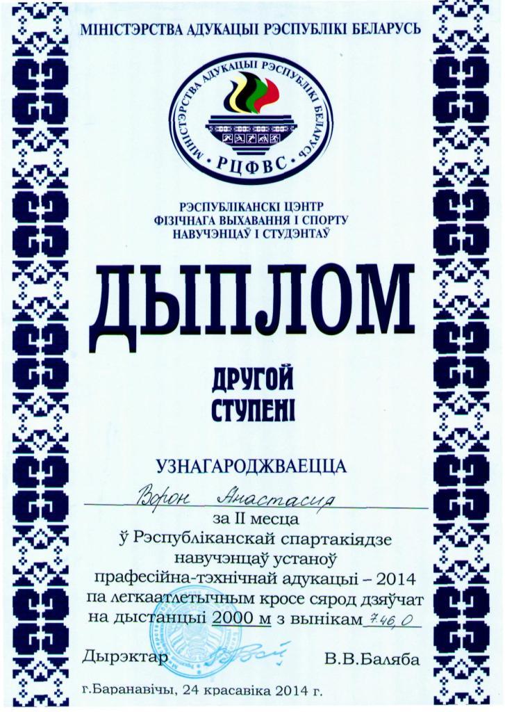 diplom-2014-09