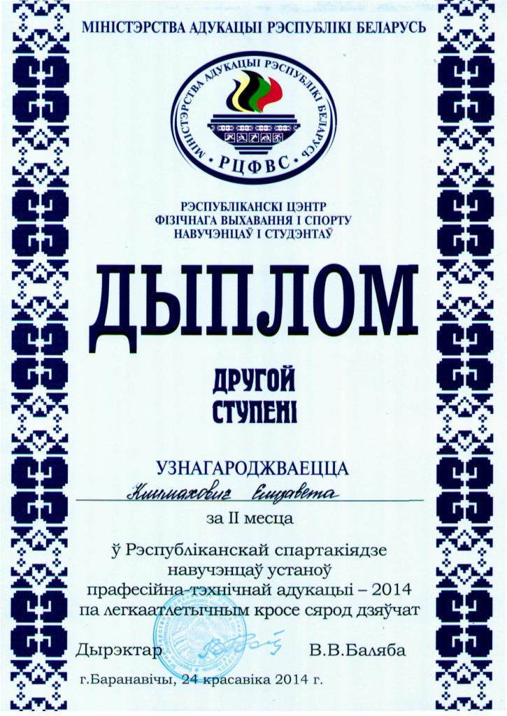 diplom-2014-10