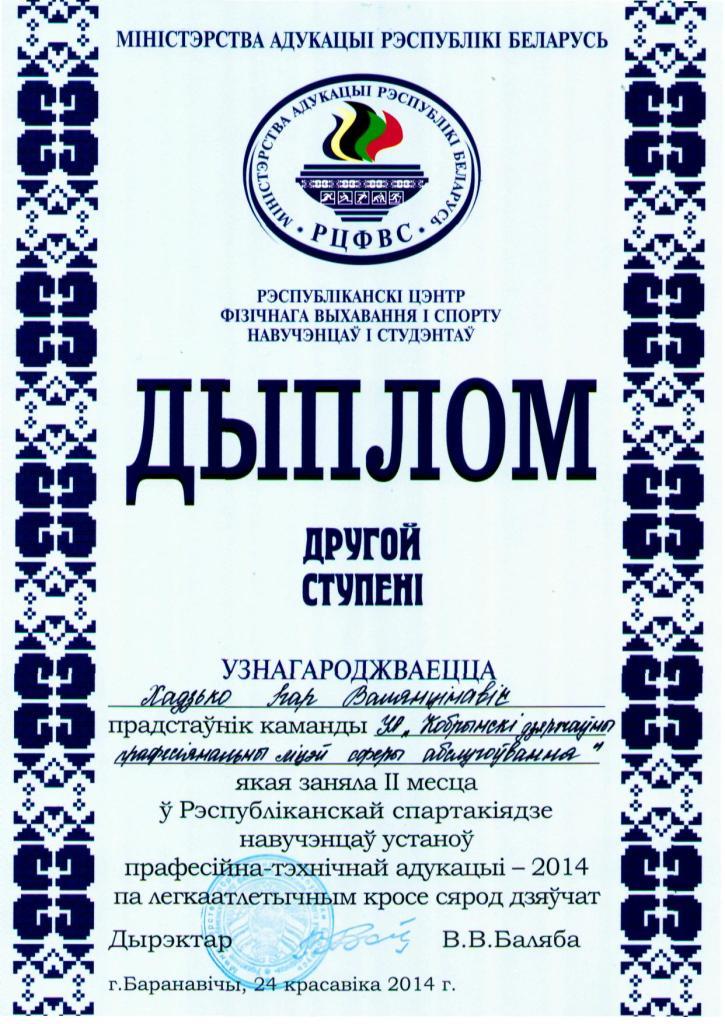 diplom-2014-11