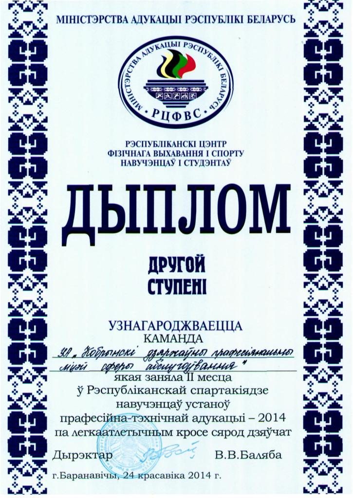 diplom-2014-12