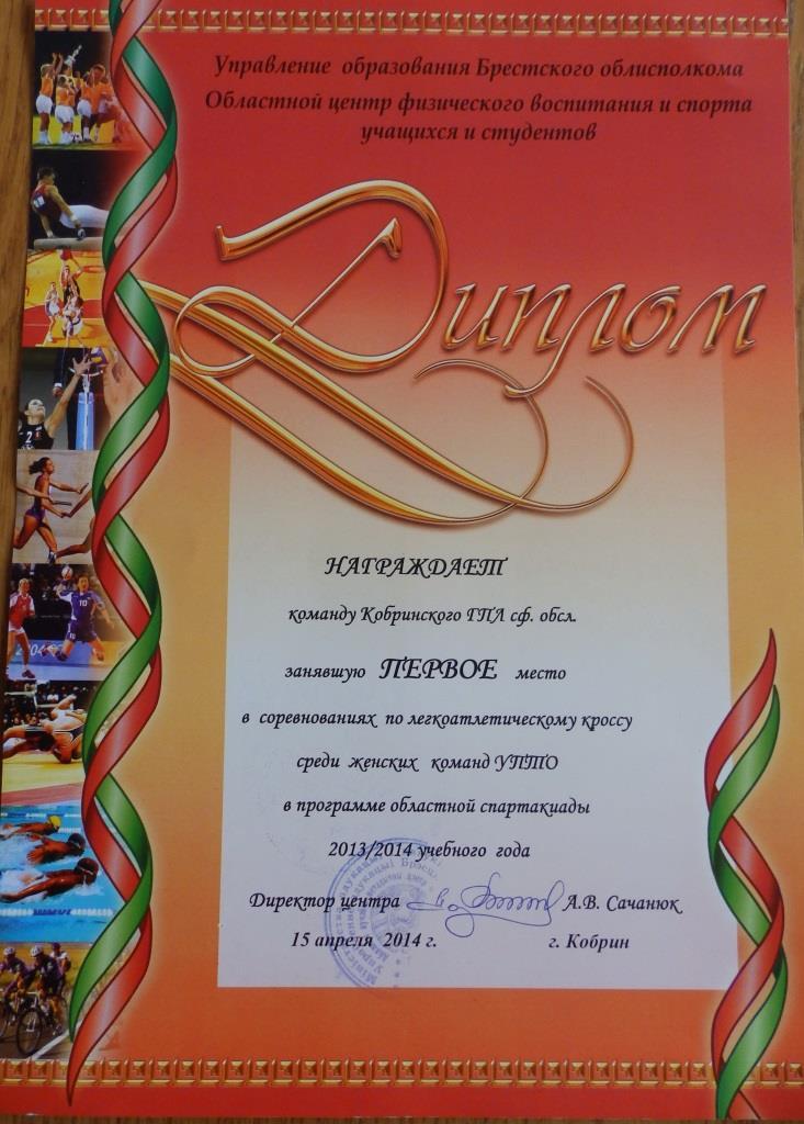 diplom-2014-16