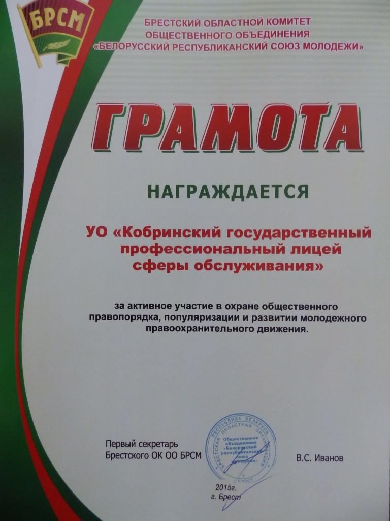 diplom-2015-01