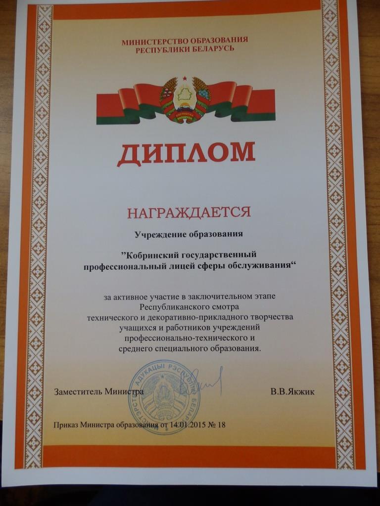 diplom-2015-05