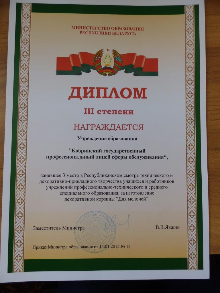 diplom-2015-07