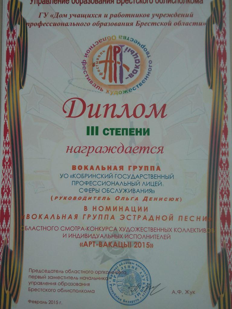 diplom-2015-10