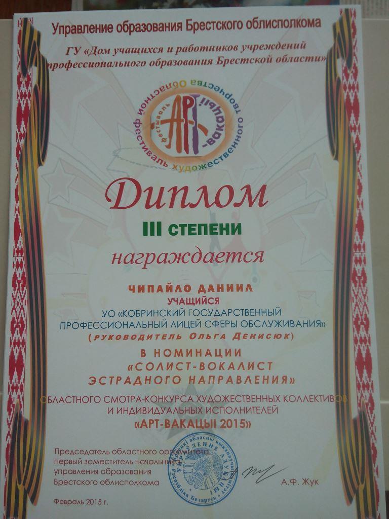 diplom-2015-12