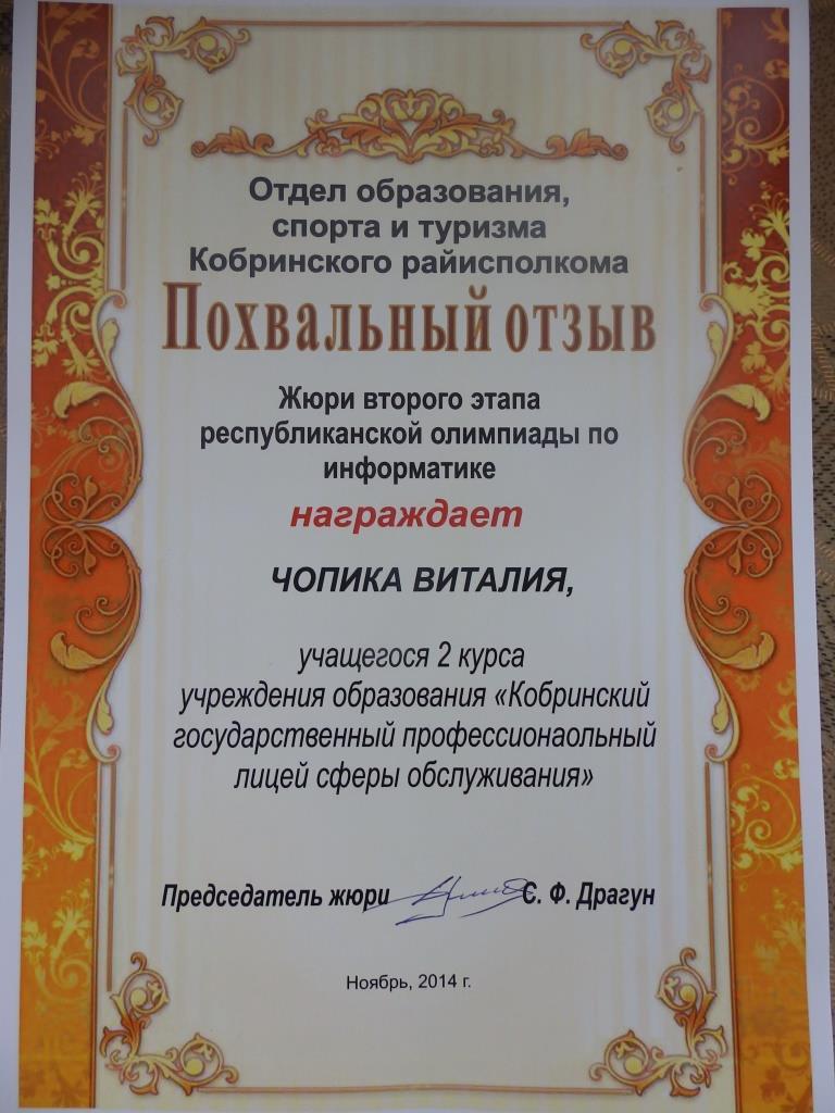 diplom-2015-16