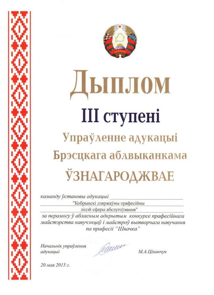 diplom-2015-21