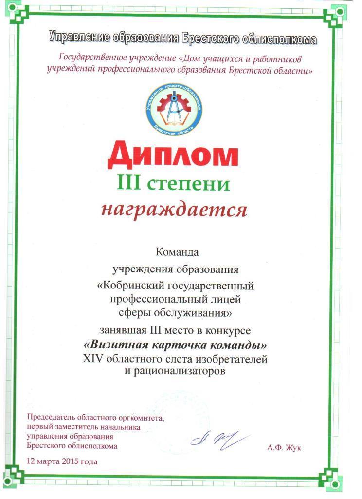 diplom-2015-22