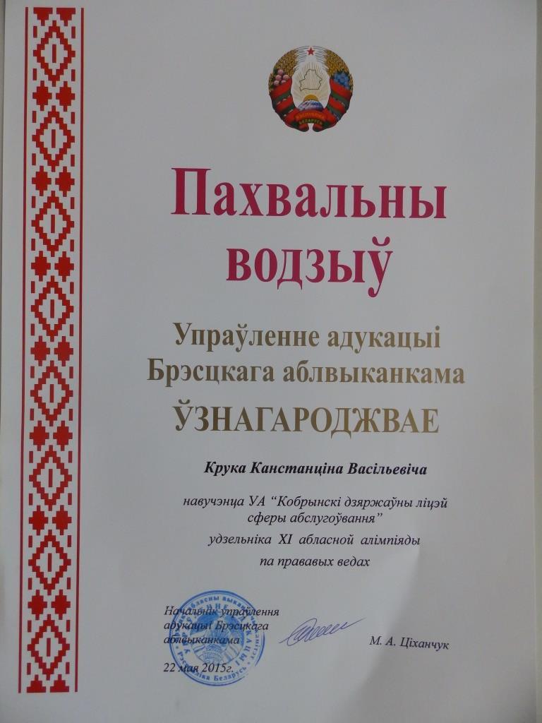 diplom-2015-24