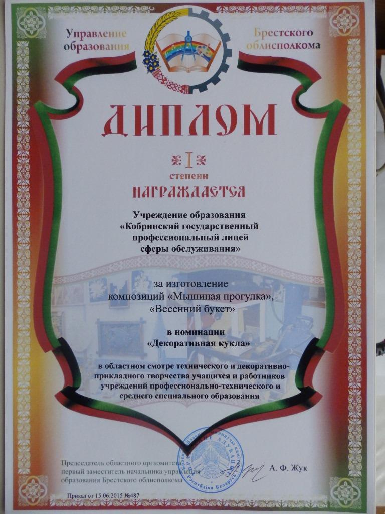 diplom-2015-25