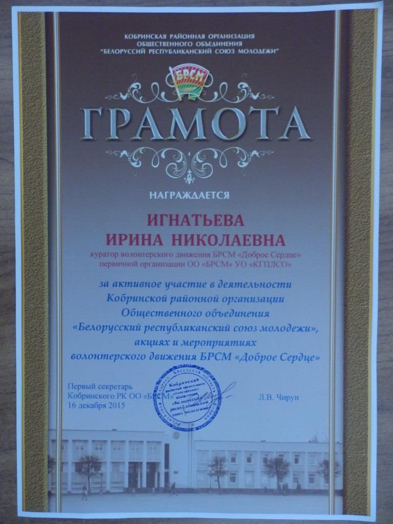 diplom-2015-33