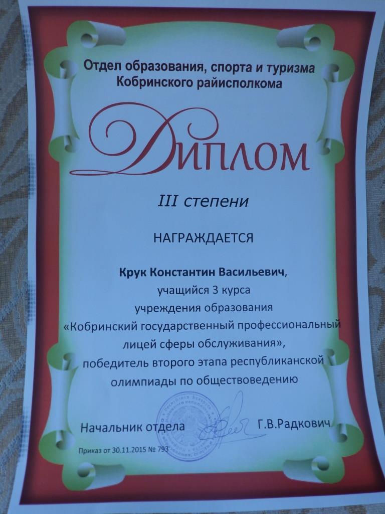 diplom-2015-36