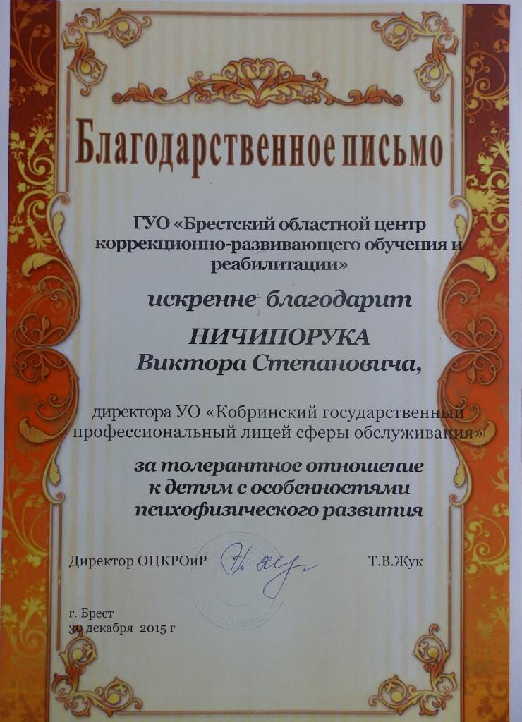 diplom-2015-37