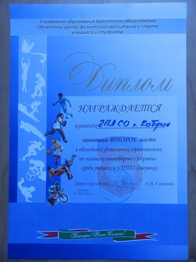 diplom-2016-10