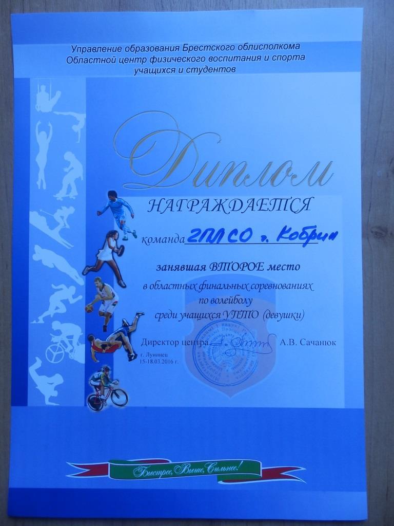 diplom-2016-12
